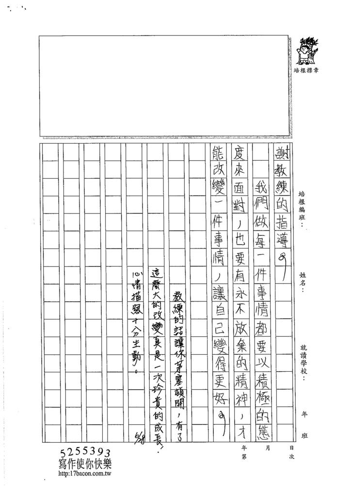 105W6101林郁程 (3)