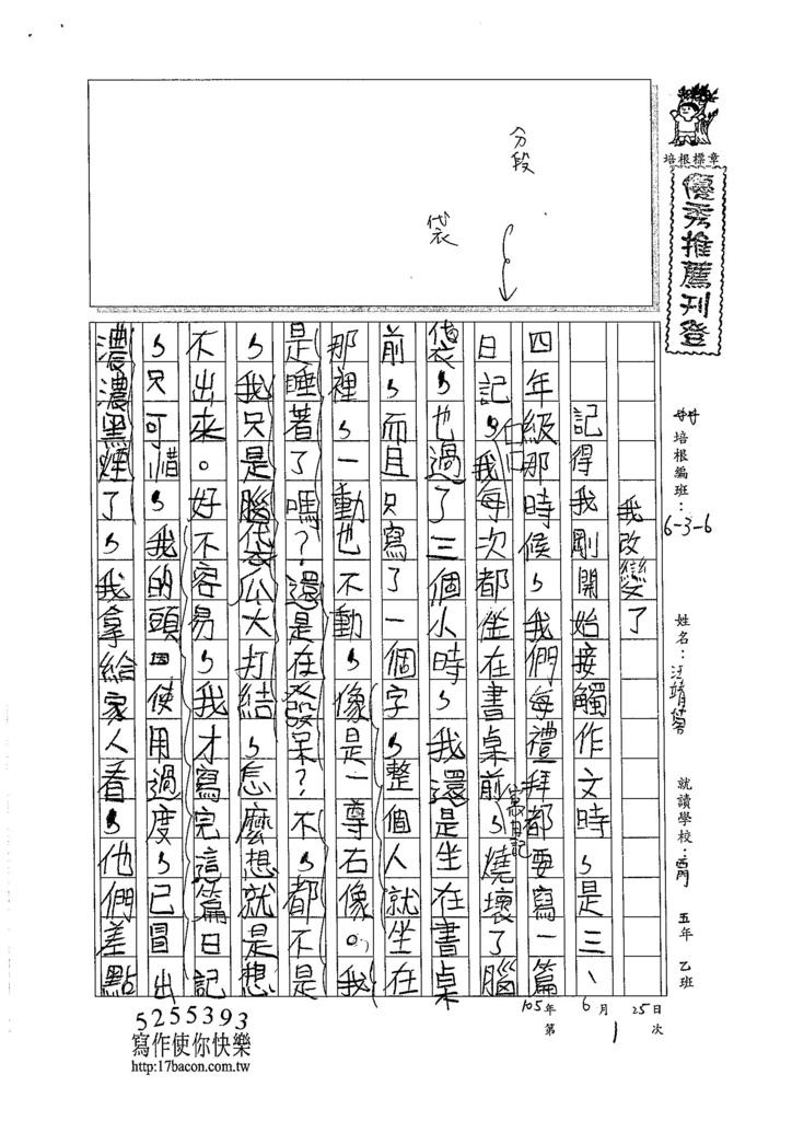 105W6101汪靖蓉 (1)