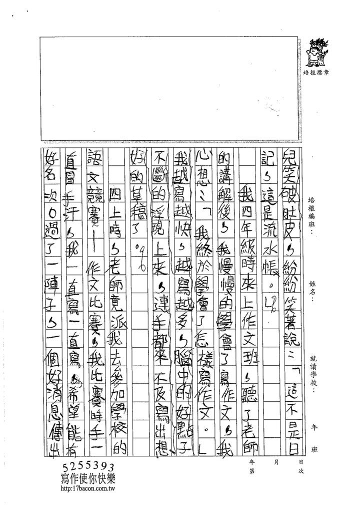 105W6101汪靖蓉 (2)