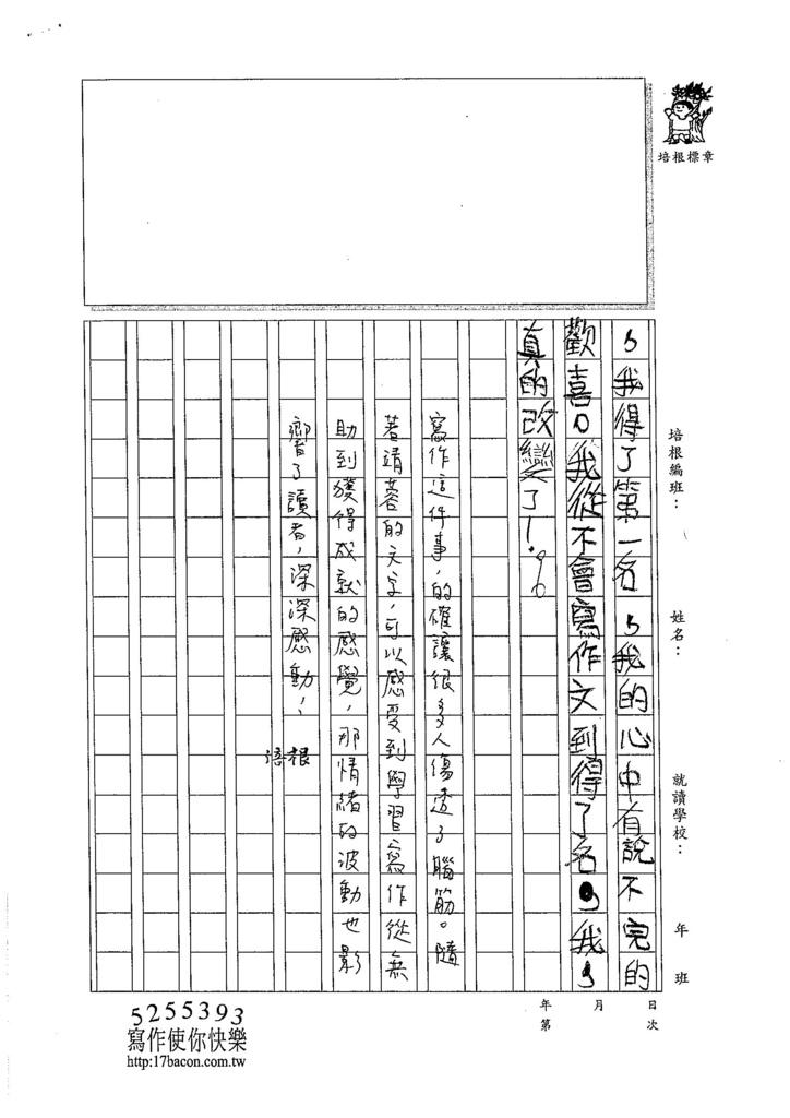 105W6101汪靖蓉 (3)