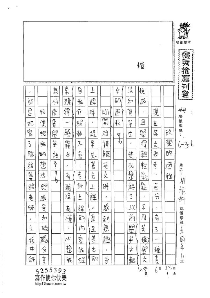 105W6101林靖軒 (1)
