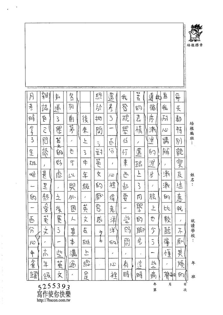 105W6101林靖軒 (2)