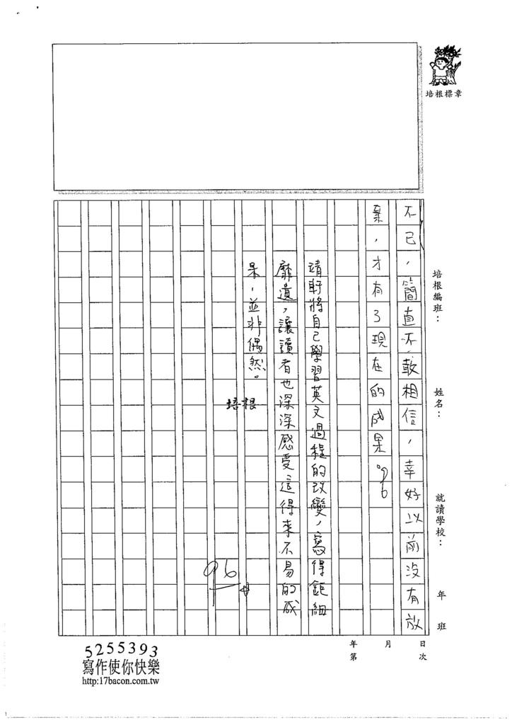 105W6101林靖軒 (3)