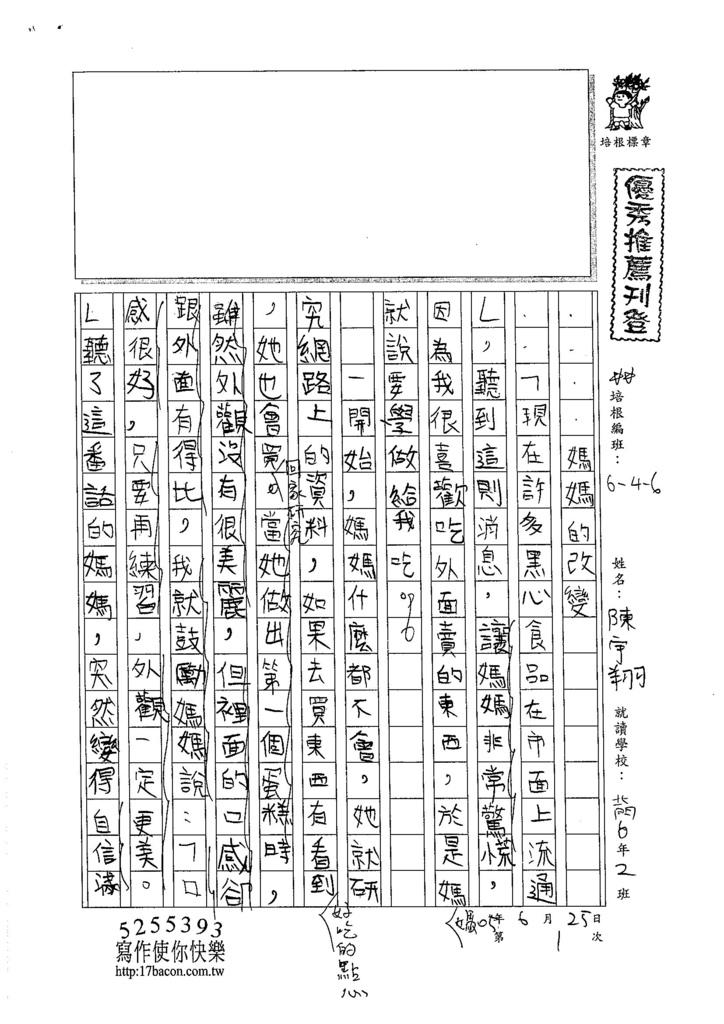 105W6101陳宇翔 (1)