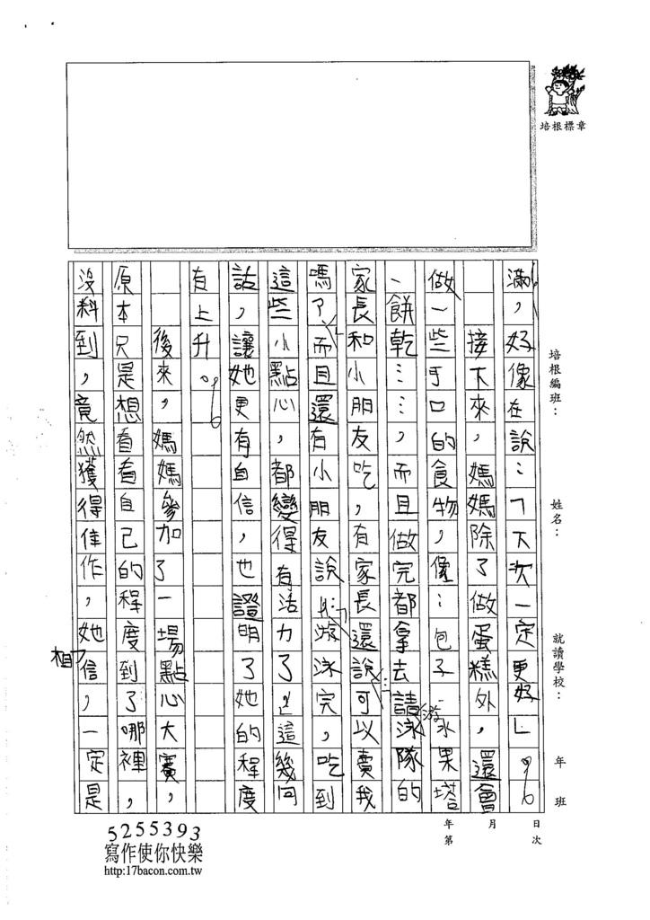105W6101陳宇翔 (2)