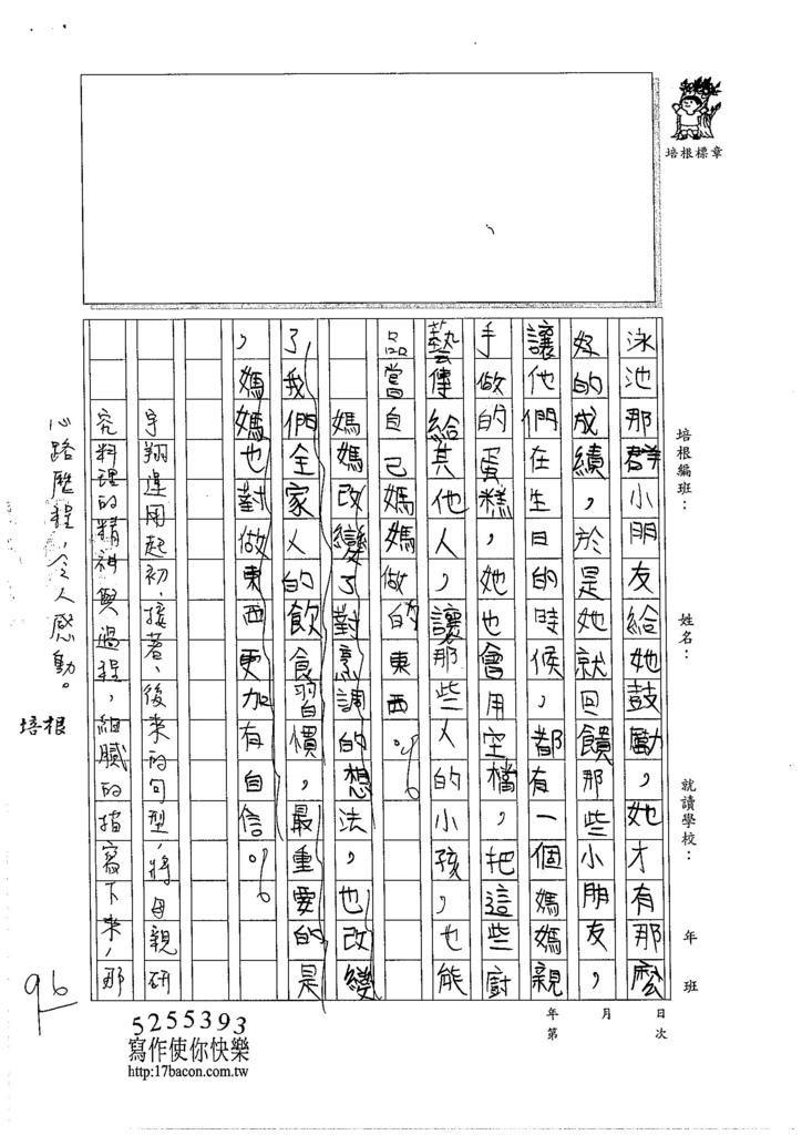 105W6101陳宇翔 (3)