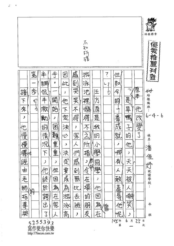105W6101潘佳妤 (1)