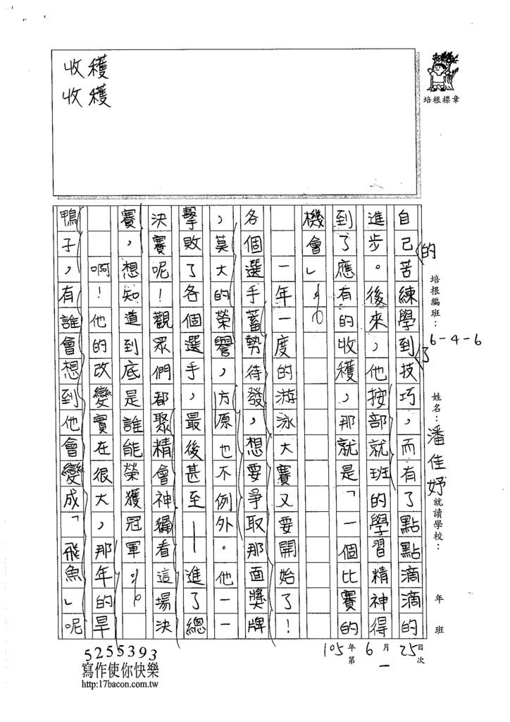 105W6101潘佳妤 (2)