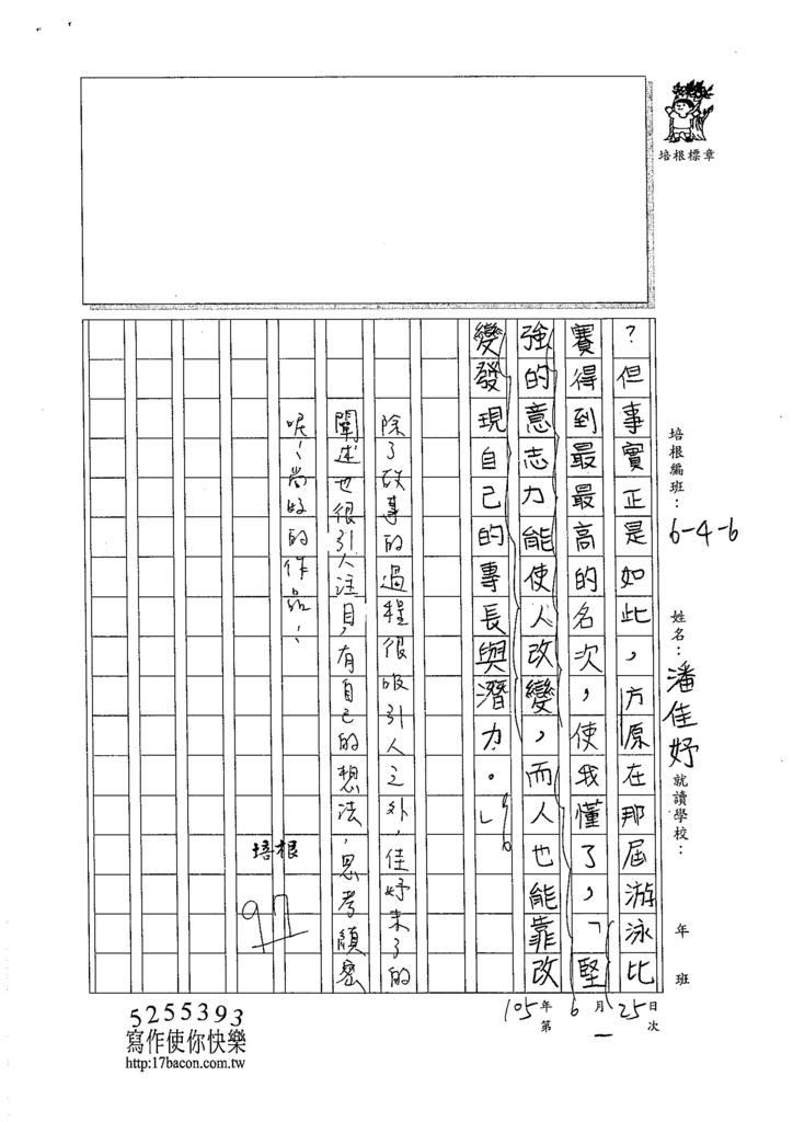 105W6101潘佳妤 (3)