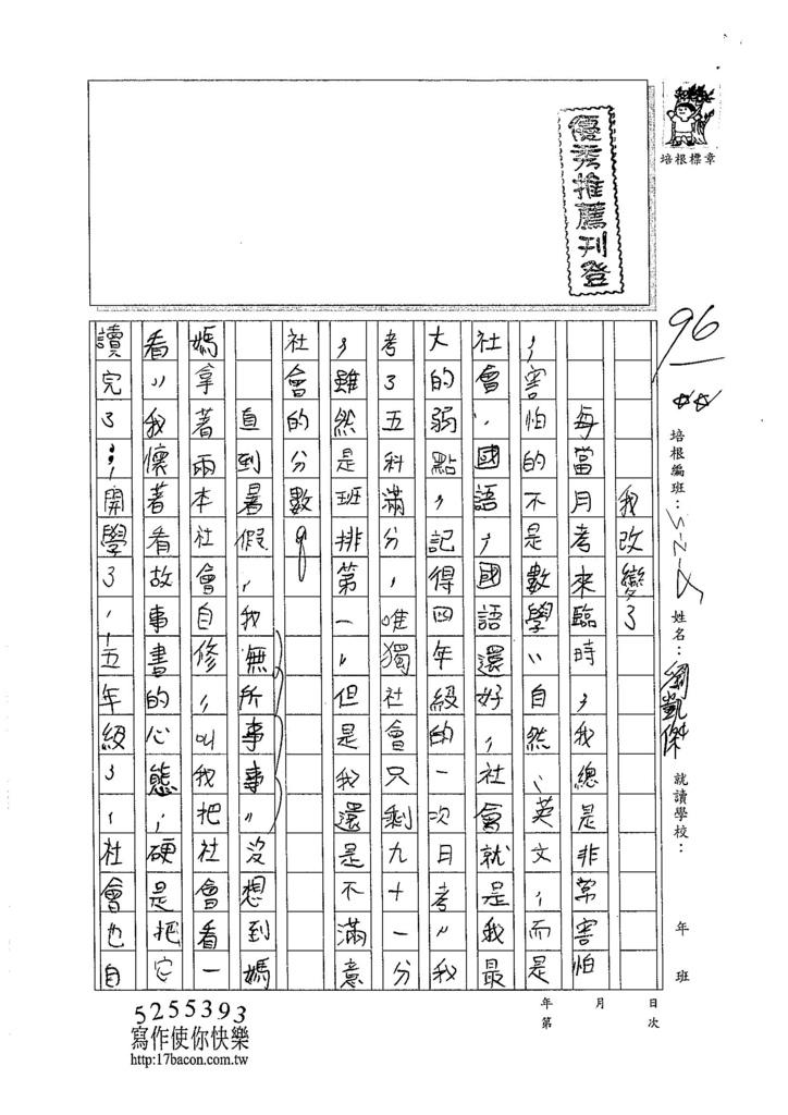 105W6101劉凱傑 (1)