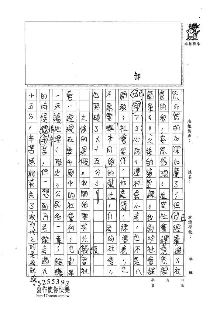 105W6101劉凱傑 (2)