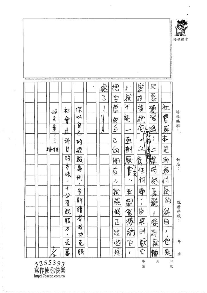 105W6101劉凱傑 (3)
