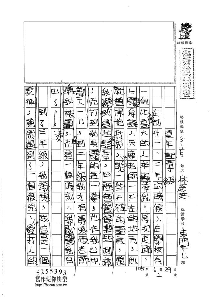 105W6102林彥廷 (1)