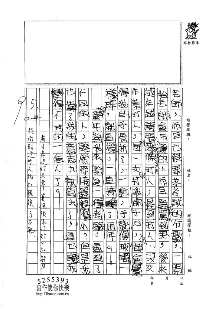 105W6102林彥廷 (2)
