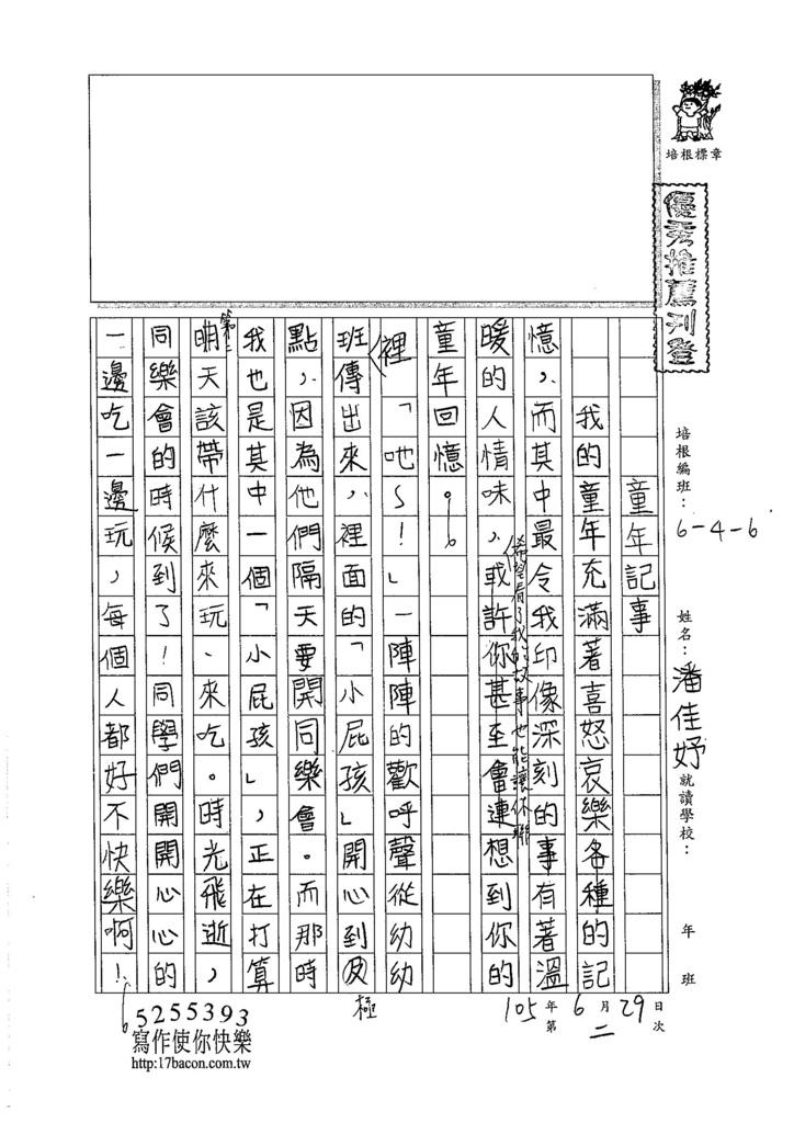 105W6102潘佳妤 (1)