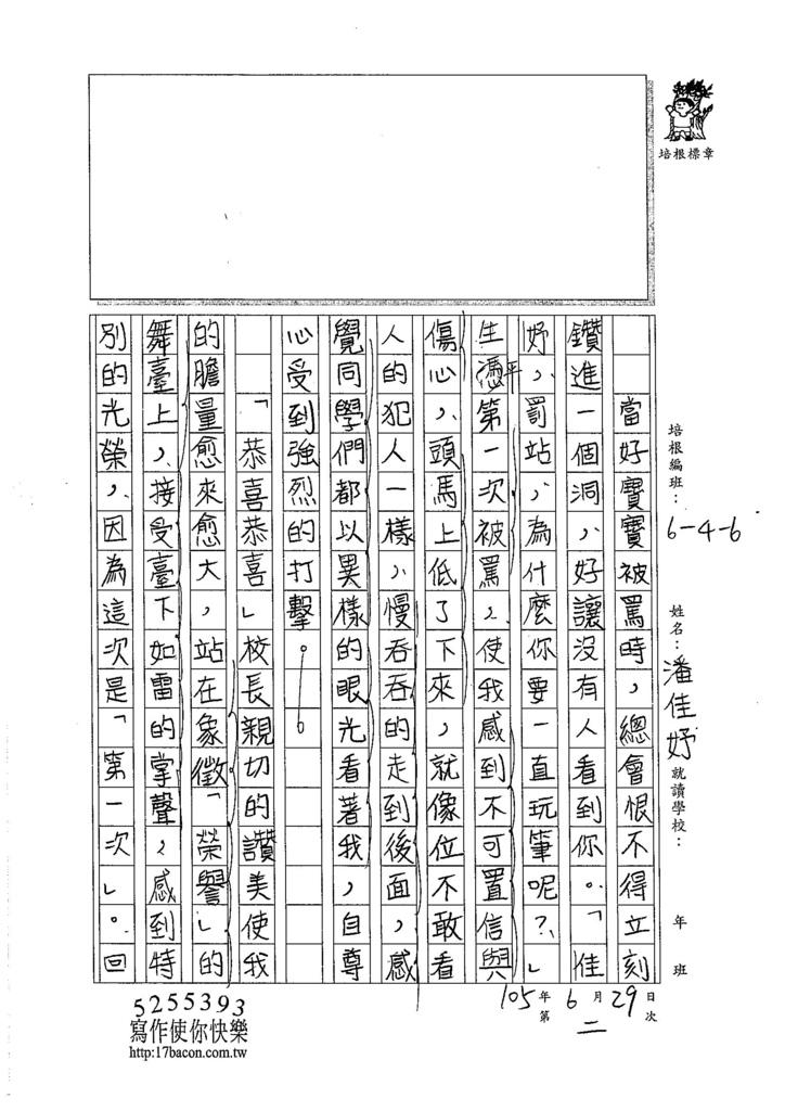 105W6102潘佳妤 (2)