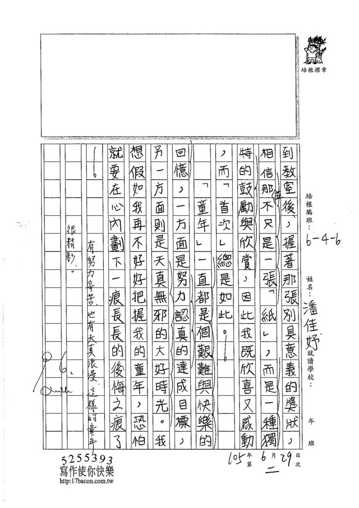 105W6102潘佳妤 (3)