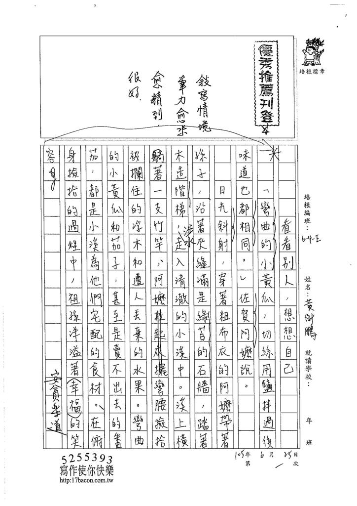 105WE101黃御鵬 (1)