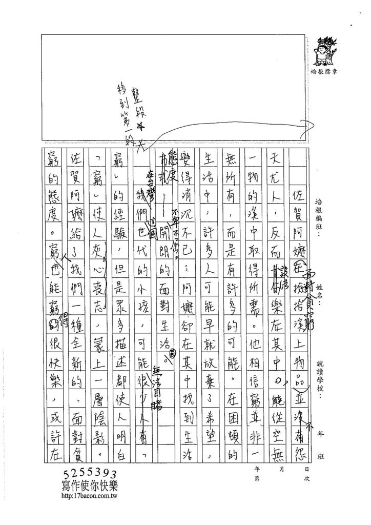 105WE101黃御鵬 (2)