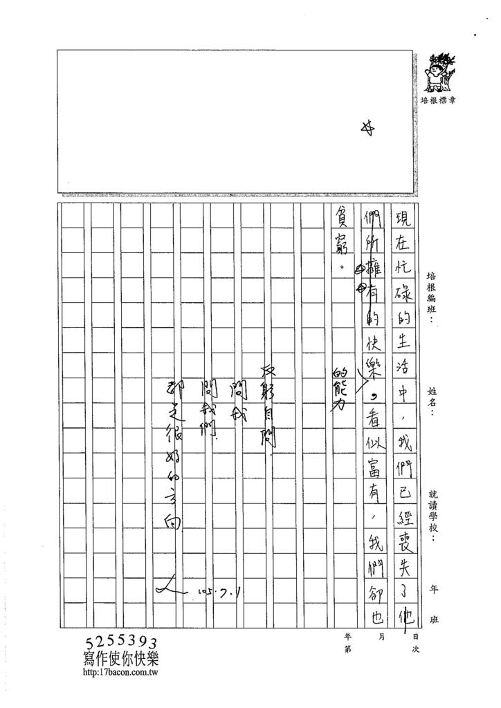 105WE101黃御鵬 (3)