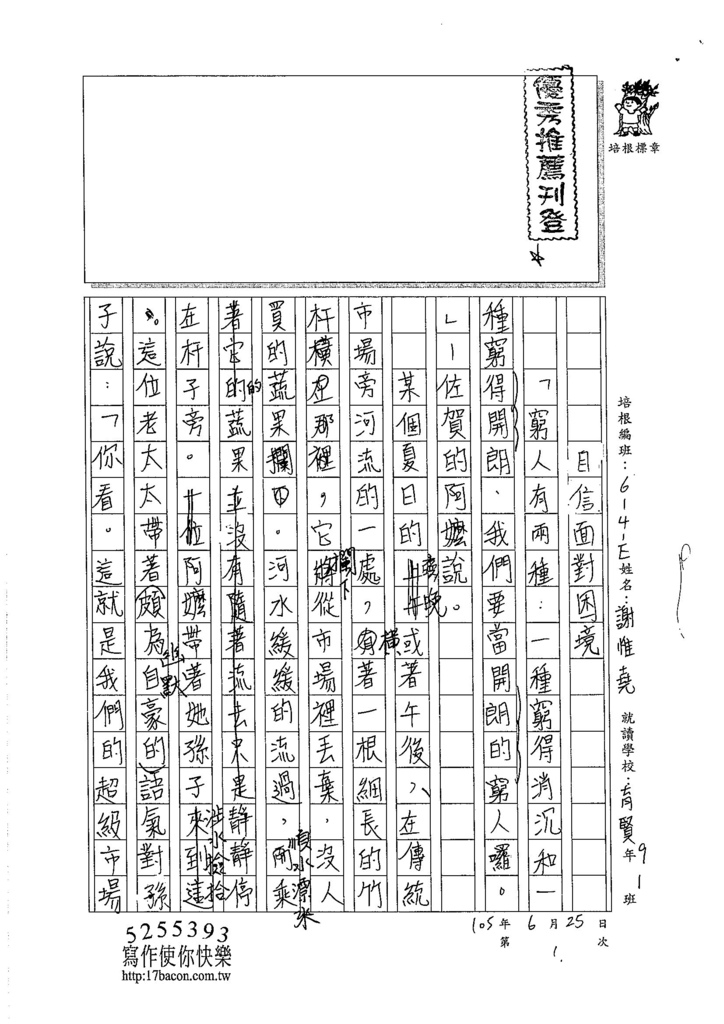 105WE101謝惟堯 (1)
