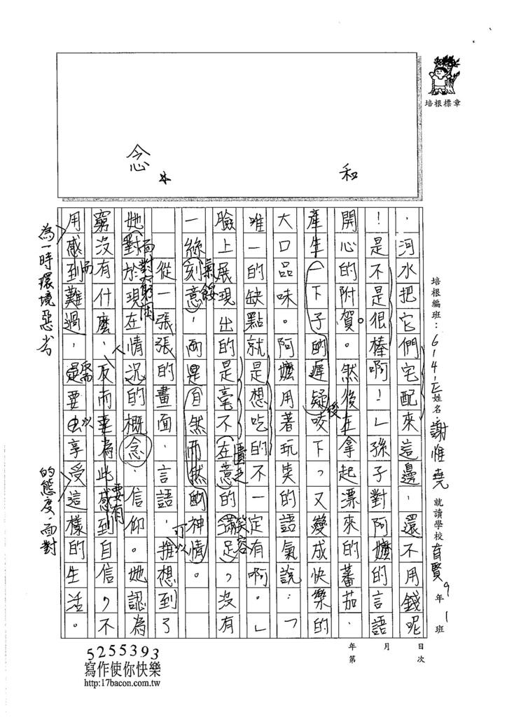 105WE101謝惟堯 (2)