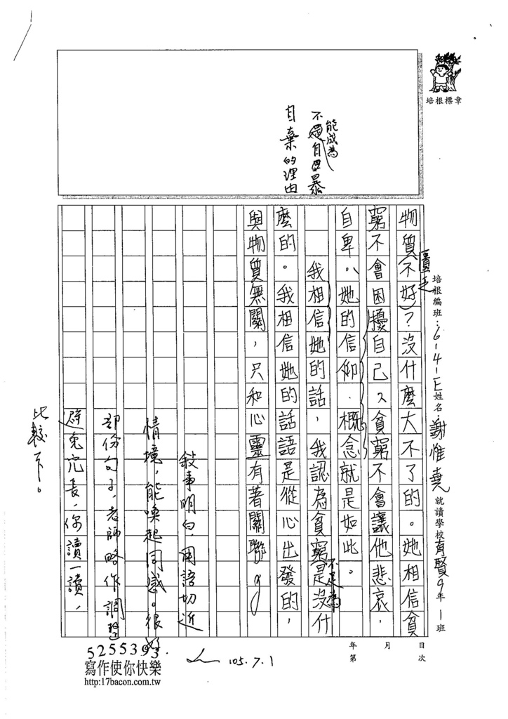 105WE101謝惟堯 (3)
