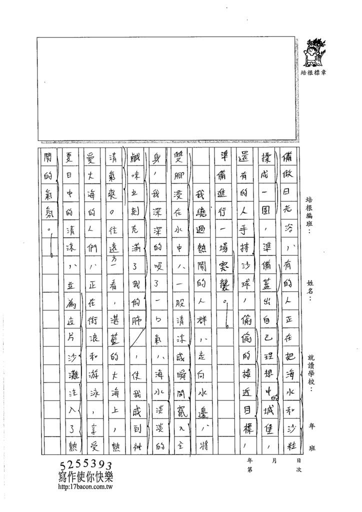 105WG102林祐晨 (2)