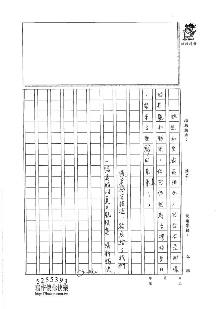 105WG102林祐晨 (3)