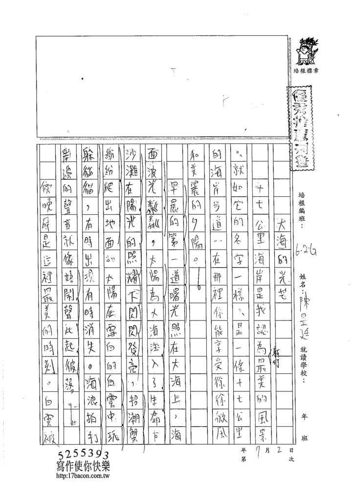 105WG102陳昱廷 (1)