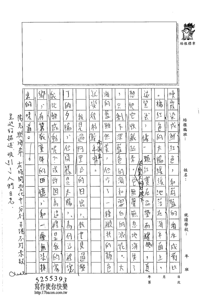105WG102陳昱廷 (2)