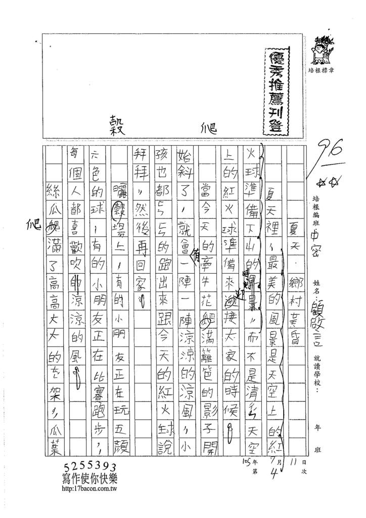 105暑TMW104 顧啟言 (1)