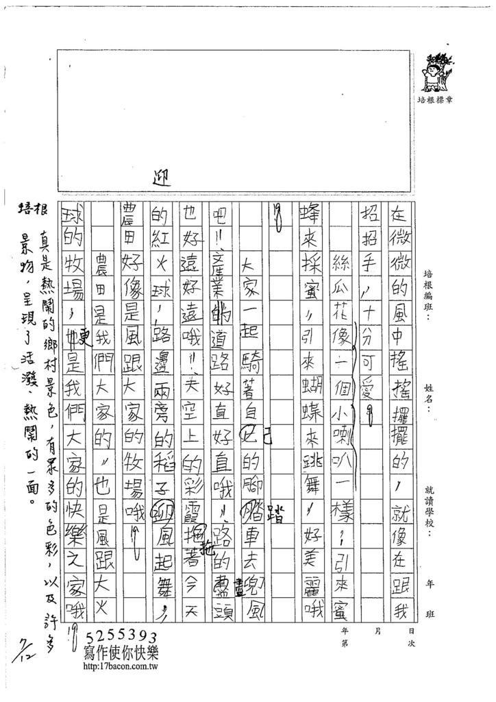 105暑TMW104 顧啟言 (2)