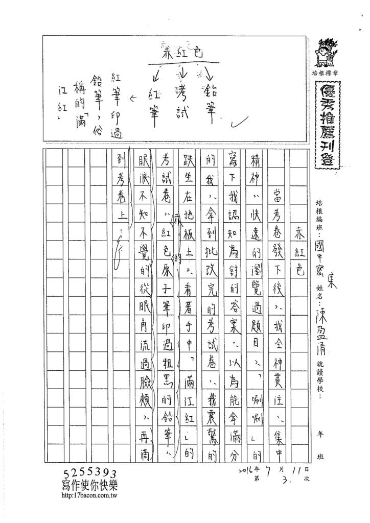 105暑SJ103 陳盈倩 (1)