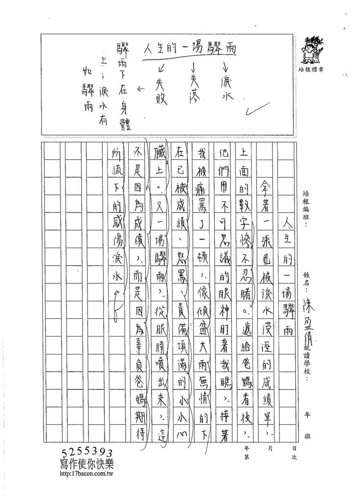 105暑SJ103 陳盈倩 (2)