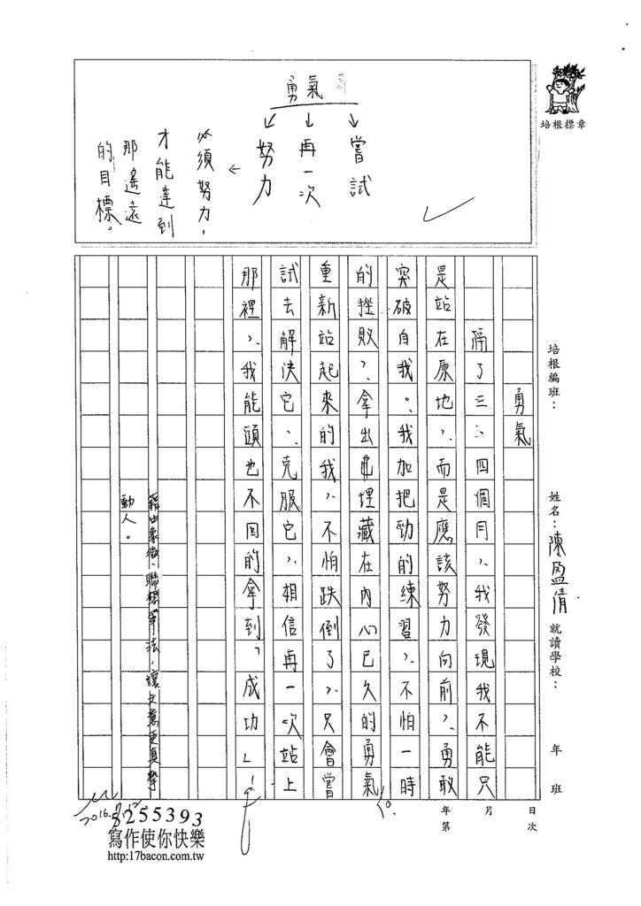 105暑SJ103 陳盈倩 (3)