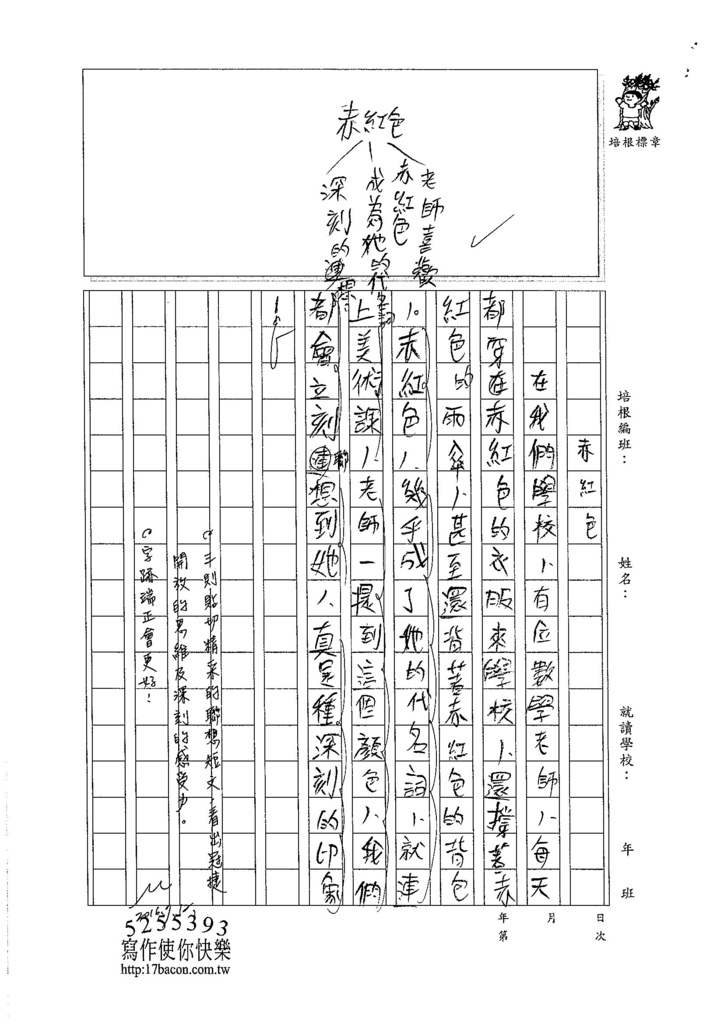 105暑SJ103 黃冠捷 (1)
