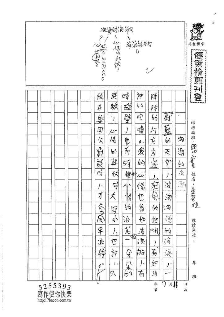 105暑SJ103 黃冠捷 (3)
