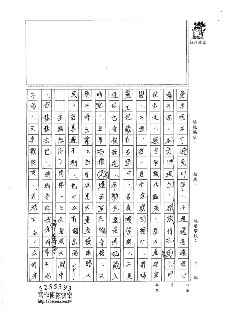105暑TSW105 黃允愛 (2)