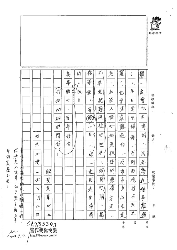 105暑TSW105 黃允愛 (3)