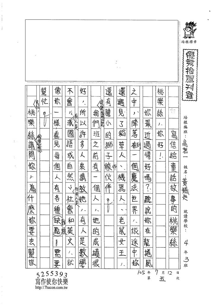 105暑TSW105 黃嬿廷 (1)