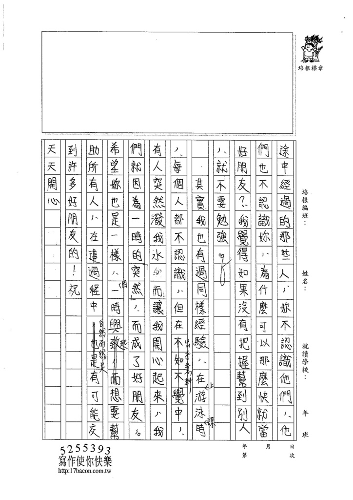 105暑TSW105 黃嬿廷 (2)