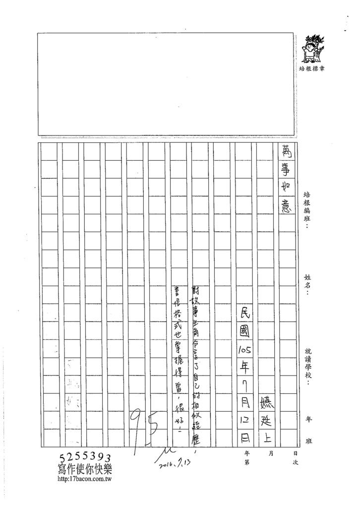105暑TSW105 黃嬿廷 (3)