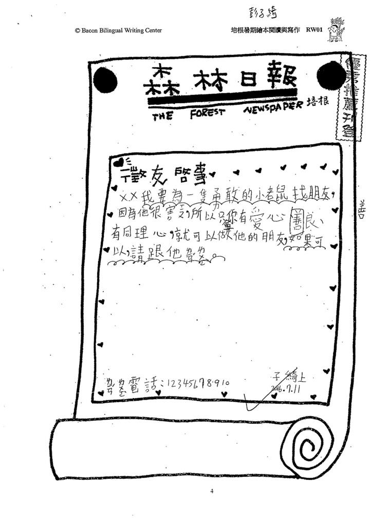 105暑RW101 彭子綺 (1)
