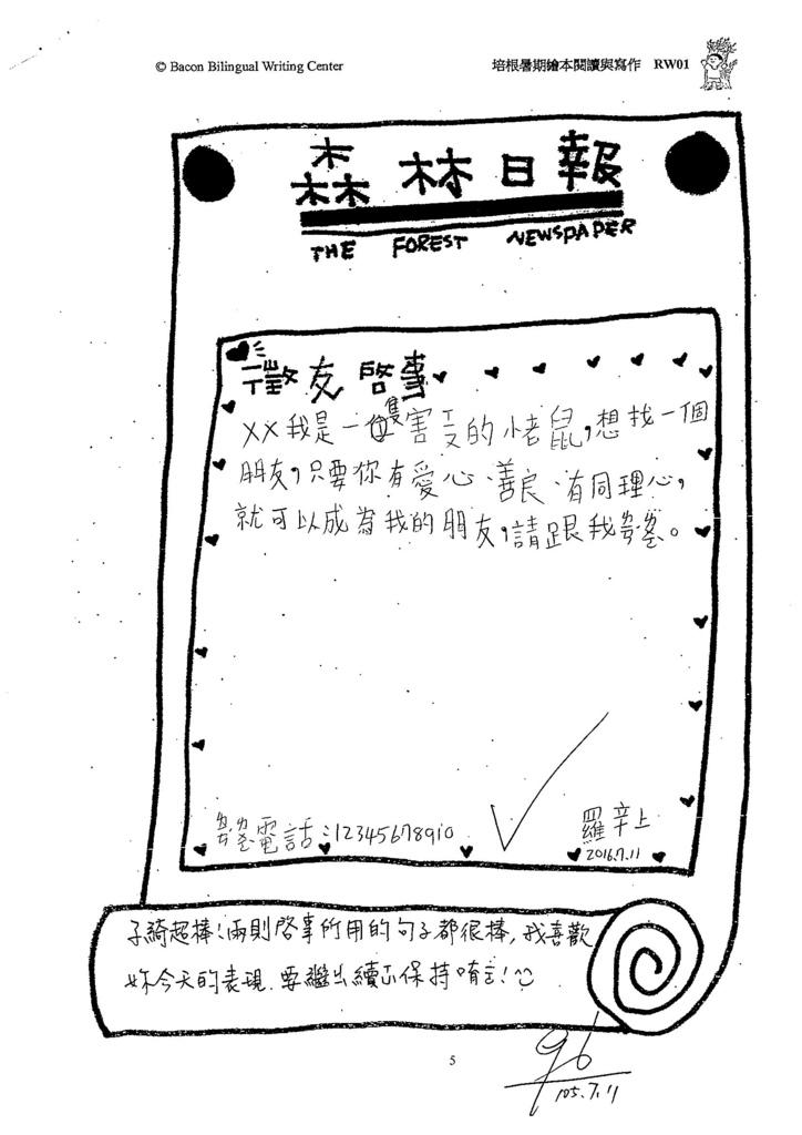 105暑RW101 彭子綺 (2)