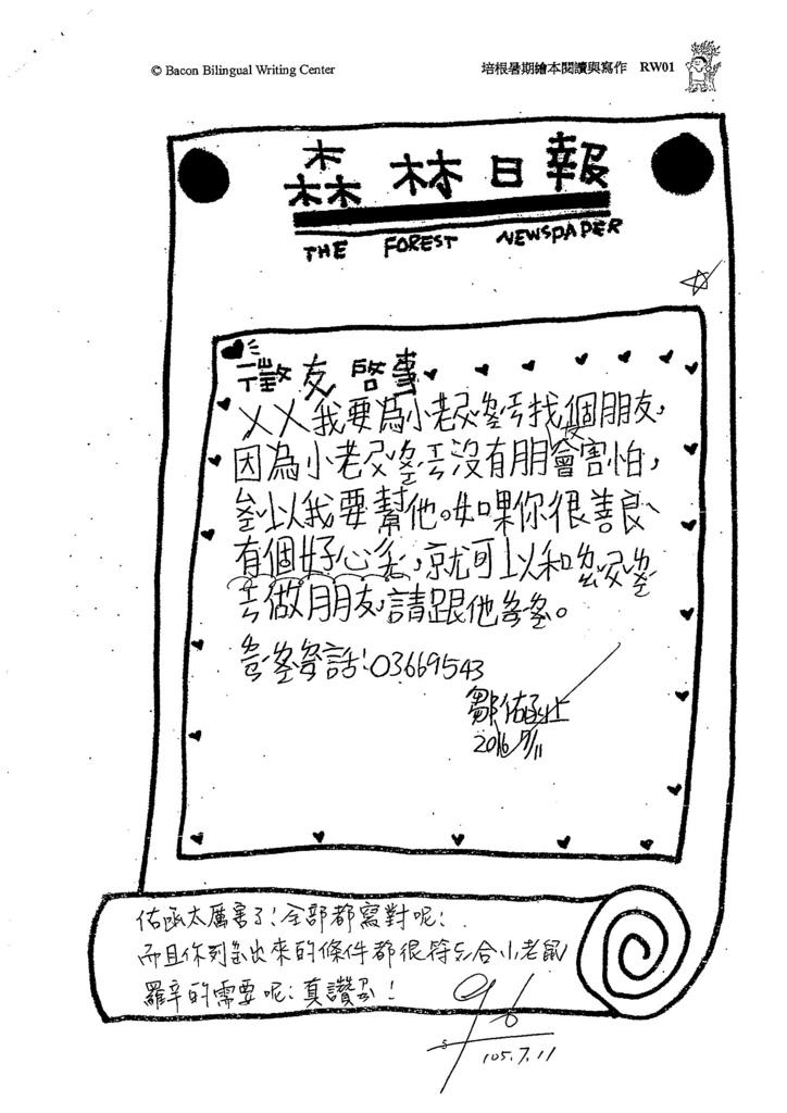 105暑RW101 鄒佑函 (2)