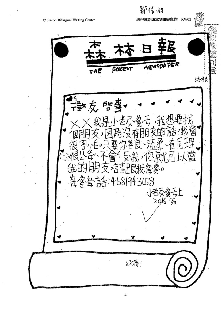 105暑RW101 鄒佑函 (3)