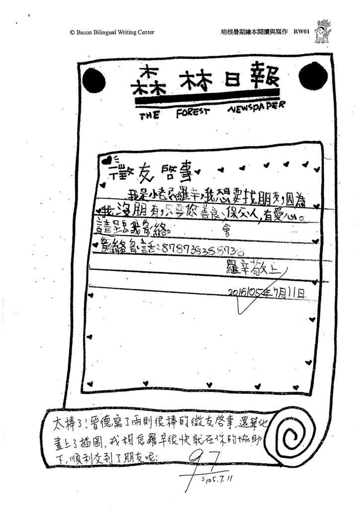 105暑RW101 趙晉德 (2)