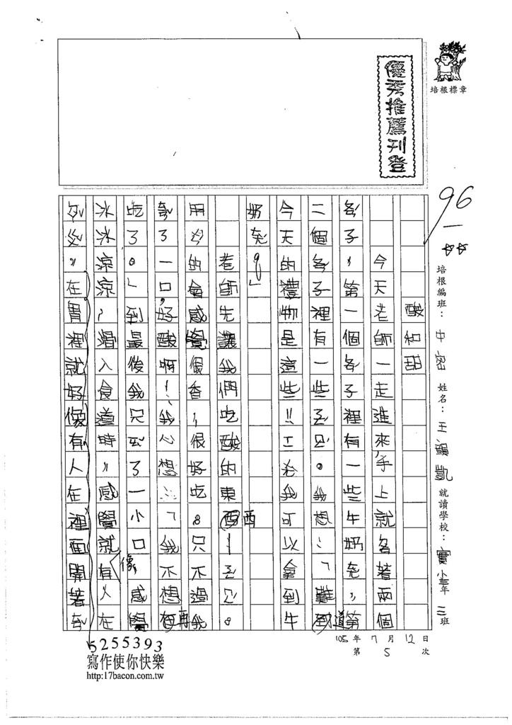105暑TMW105 王韻凱 (1)