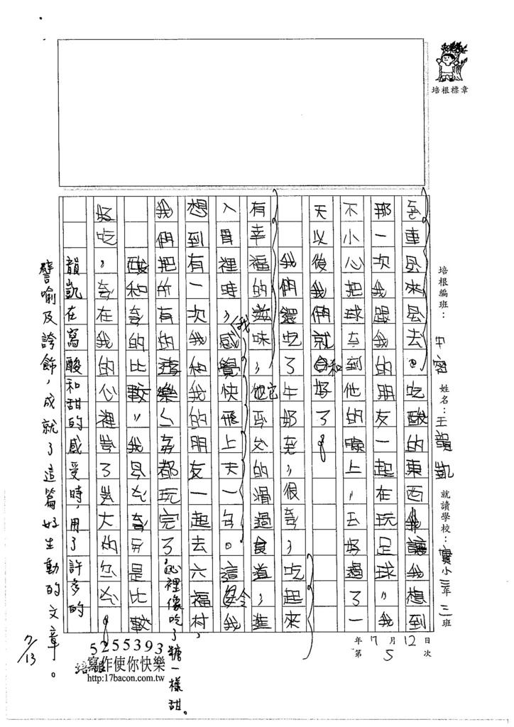 105暑TMW105 王韻凱 (2)